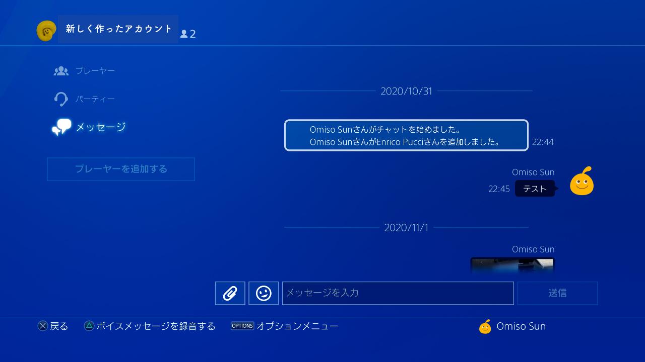 PSNメッセージ送信